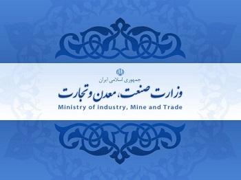 وزارت صنعت معدن و تجارت