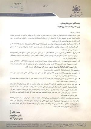 نامه به وزیر صنعت