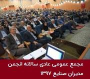مجمع عمومی عادی سالانه انجمن مدیران صنایع 9 خرداد 95
