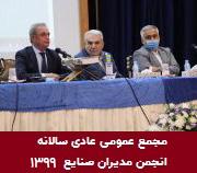 مجمع عمومی سـالانه (۱۳۹۹)