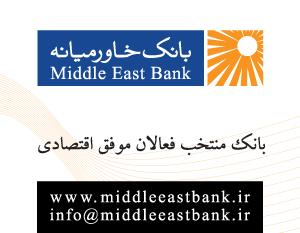 بانک خاورمیانه، بانک منتخب فعالان موفق اقتصادی